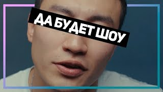 V $ X V PRiNCE, BALLER, ИК - ДА БУДЕТ ШОУ! (Music Video)
