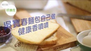 吳寶春麵包自己做 健康香噴噴