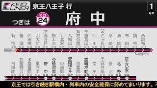 【車内放送&BGMフル】京王ライナー 京王八王子 LCD再現
