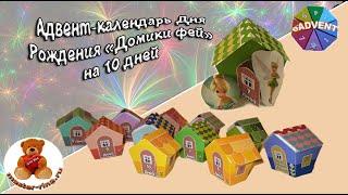 """Адвент-календарь Дня Рождения """"Домики фей"""" на 10 дней"""