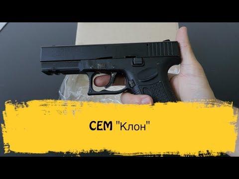 """CEM """"Клон"""""""