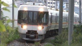 JR東海383系(ワイドビュー)しなの4号 170930 HD 1080p