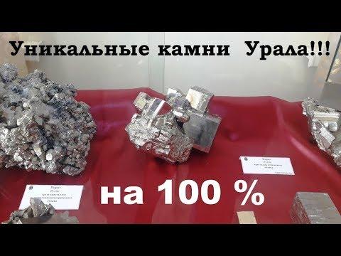 Екатеринбург 2018,  Геологический Музей!!!