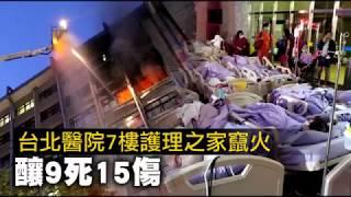 【台北醫院大火】監視器曝光 護理人員抬出病患逃生 | 台灣蘋果日報