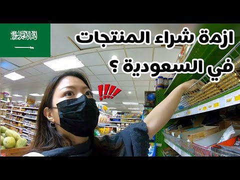 Riyadh, SaudiArabia markets, during Coronavirus pandemic   한국인이 본 사우디아라비아 마트 , 현재 상황  