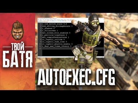 Настройки графики, Параметры запуска, конфиг Autoexec.cfg | Высокий FPS в Apex Legends