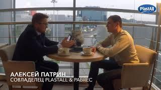 Пластол. Встреча с дилером из г. Екатеринбург