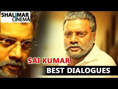 Sai Kumar Best Powerful Dialogues || Telugu Punch Dialogues || Shalimarcinema