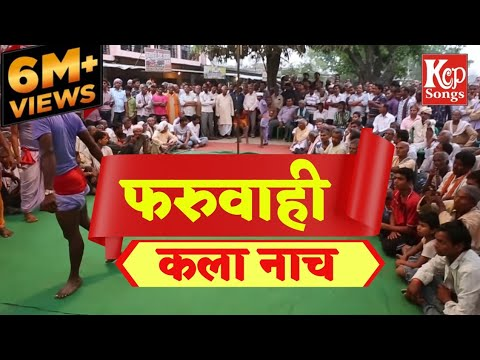 फरुवाही कला थाली नाच || Faruwahi Kala Thali Nach || Rambadai Yadav || Kcp songs