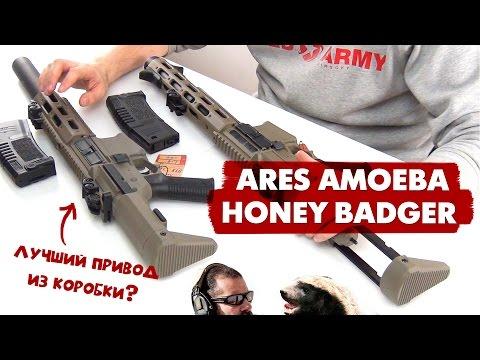 """Лучший привод """"из коробки""""? Обзор страйкбольного карабина ARES Amoeba Honey Badger."""