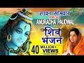 सावन सोमवार Special I Anuradha Paudwal Shiv Bhajans I Top Morning Shiv Bhajans I  Best Collection
