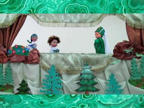 Кукольный спектакль по