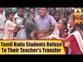 Heartbroken Tamil Nadu students cling to their teacher, refuse to accept his transfer