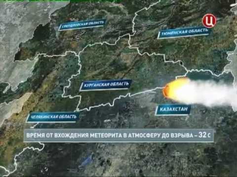 Урал. Атака из космоса. Специальный репортаж