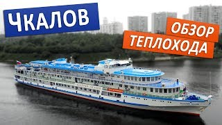 видео расписание теплохода Василий Чапаев