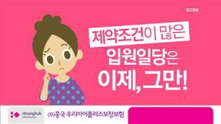 (무) 흥국 우리아이플러스보장보험[홈쇼핑영상제작] 인포…