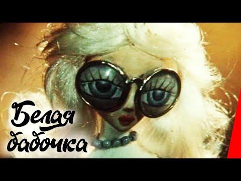 Белая бабочка (1981) мультфильм