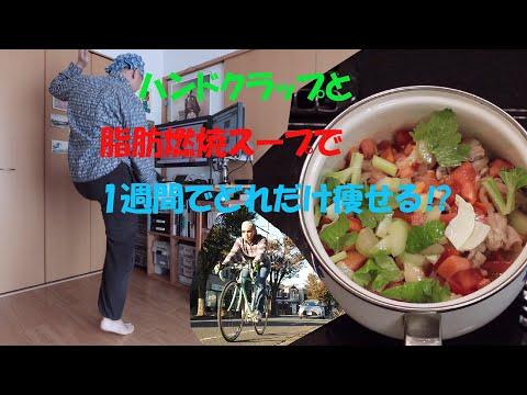ハンドクラップと脂肪燃焼スープ