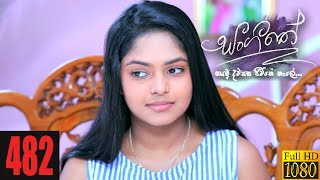 Sangeethe | Episode 482 24th February 2021 Thumbnail