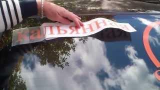оклейка автомобиля, плоттерная резка(В этом видео наглядно показывается нанесение на автомобиль наклейки плоттерной резки с использованием..., 2013-06-08T02:40:19.000Z)
