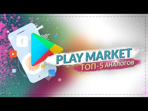 ТОП 5 АНАЛОГОВ GOOGLE PLAY! Лучшие альтернативные магазины приложений