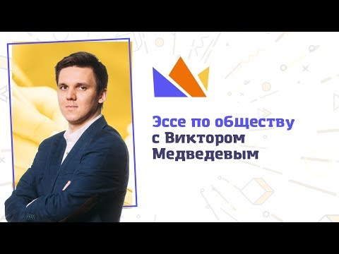 ПРОКАЧАЙ ЭССЕ для ЕГЭ-2019 по ОБЩЕСТВОЗНАНИЮ с Виктором Медведевым