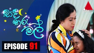 සඳ තරු මල් | Sanda Tharu Mal | Episode 91 | Sirasa TV Thumbnail