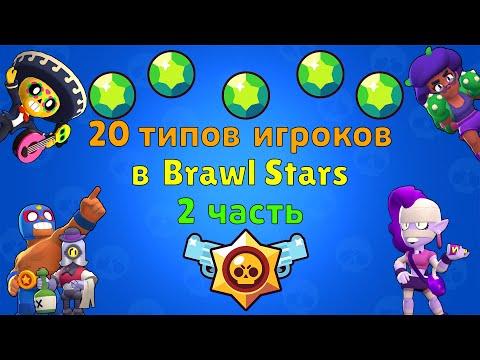 20 типов игроков в Brawl Stars - 2 часть