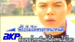 บัตรเชิญเปื้อนน้ำตา : สิทธิพร สุนทรพจน์ [OFFICIAL MV]