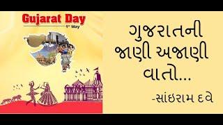 Happy Birthday Gujarat Ft Sairam Dave