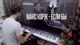 МАКС КОРЖ - ЗА ТОБОЙ, красивый кавер на ПИАНИНО , piano tutorial,piano cover