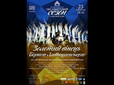 "CONCERT ""The Golden Crown Of Boris Liatoshynsky"". Conductor - Oksana Lynіv."