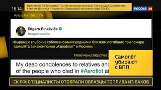 Смотреть видео Мировые лидеры приносят соболезнования в связи с трагедией в Шереметьеве   Россия 24 онлайн