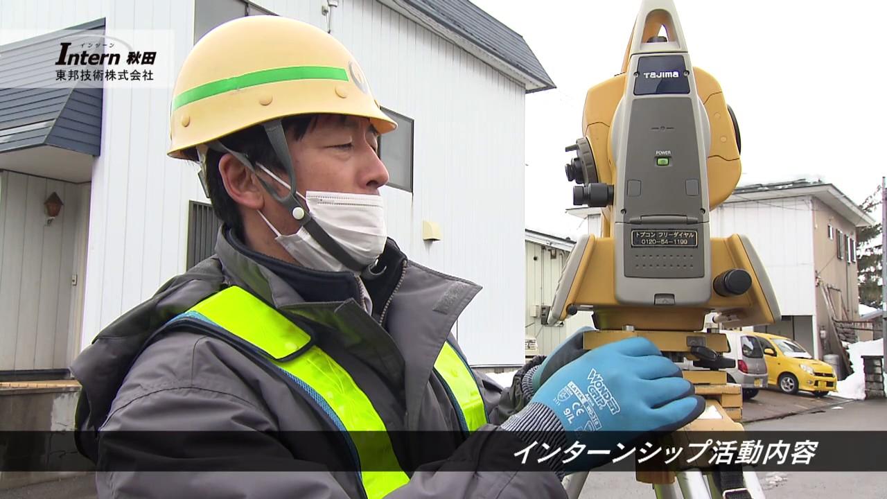 動画サムネイル:東邦技術株式会社