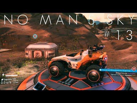 No Man's Sky: Вездеход [прохождение] #13