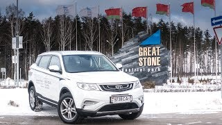 Тестдрайв: Geely Atlas (Boyue) 2.4at, 4wd