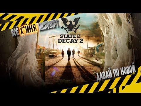 State of Decay 2 - Из Ниоткуда В Никуда [Обзор]