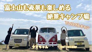 富士山も夜景も楽しめる絶景キャンプ場でnatsucamp&ヤマちゃんとソログルキャンプ【富士見の丘オートキャンプ場100万だらぁサイト】