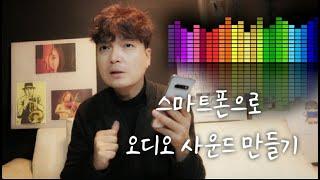 스마트폰 소리설정 및 이퀄라이저 무료어플 다운받기!!