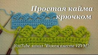 простая кайма крючком, обвязка края Урок 36   A simple crochet border, binding edges