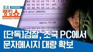 [단독]검찰, 조국 PC에서 문자메시지 대량 확보 | 토요랭킹쇼