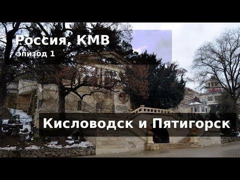 #83 Россия, Кисловодск и Пятигорск: перепить Нарзана и всплакнуть у Лермонтова