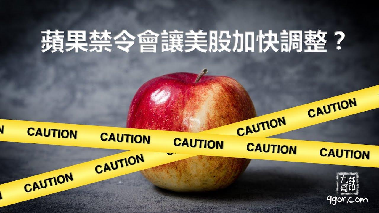 210912 九哥周報:蘋果禁令會加快美股調整?