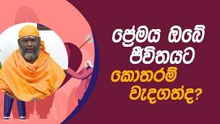 ප්රේමය ඔබේ ජීවිතයට කොතරම් වැදගත්ද? | Piyum Vila | 15 - 03 - 2021 | SiyathaTV Thumbnail