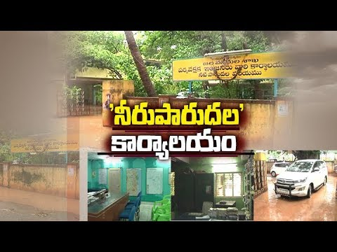 Water Leaking Everywhere | in Municipal Water Supply Office | Nellore