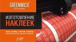 видео http://et7.ru/services/pechat-etiketok