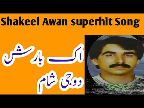 Aik Barish Doji Sham|orignal  by Shakeel Awan