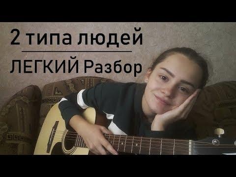 ЛЕГКИЙ РАЗБОР ПОД ГИТАРУ / Макс Корж - 2 типа людей