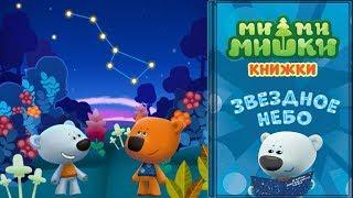 МиМиМишки Книжки Звездное небо Детский уголок/Kids'Corner Познавательное видео для детей