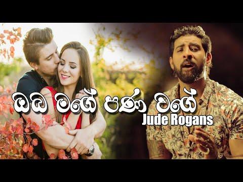 ඔබ මගේ පන වගේ. Jude Rogans  Song